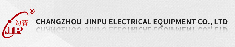 Changzhou Jinpu Electrical Equipment Co.,ltd.